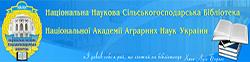 Національна наукова сільськогосподарська бібліотека Національної академії аграрних наук України