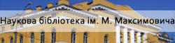 Наукова бібліотека ім. М. Максимовича